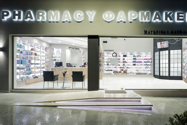 Katerina Daskalaki Pharmacy By Lefteris Tsikandilakis Heraklion Crete Greece Farmacia Fachadas Oficinas