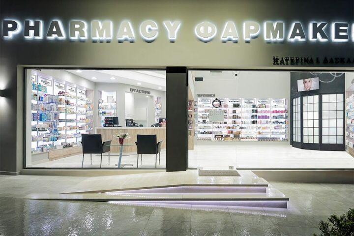 Katerina Daskalaki Pharmacy By Lefteris Tsikandilakis Heraklion Crete Greece Farmacia Fachadas Oficinas