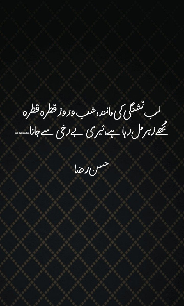 Urdu Sad Poetry Best Urdu Quotation Quote Urdu Pakistan Shayri