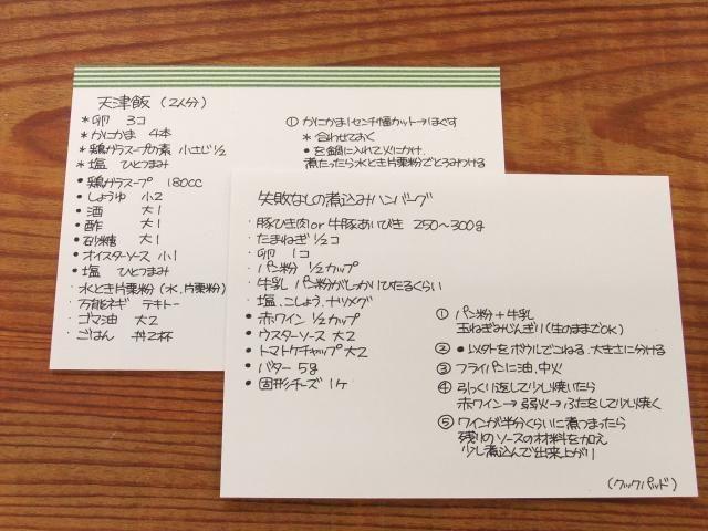 ノート・情報カードでレシピ管理!溜まりがちな料理メモを整理