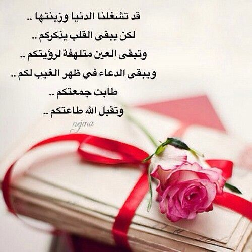 Pin By Nada Z On صباح الخير Its Friday Quotes Quran Quotes Love Islamic Images