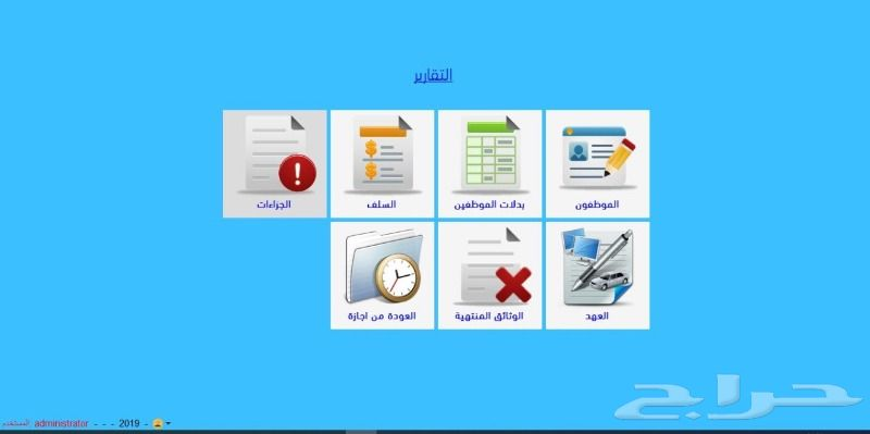 عرض حصري برنامج شئون الموظفين و جهاز بصمة Desktop Screenshot