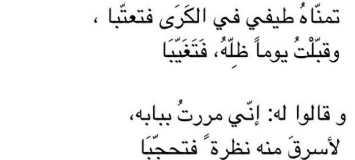 تمناه طيفي في الكرى فتعتبا وقبلت يوما ظله فتغيبا أبو نواس God Is Real Quotes Love Quotes