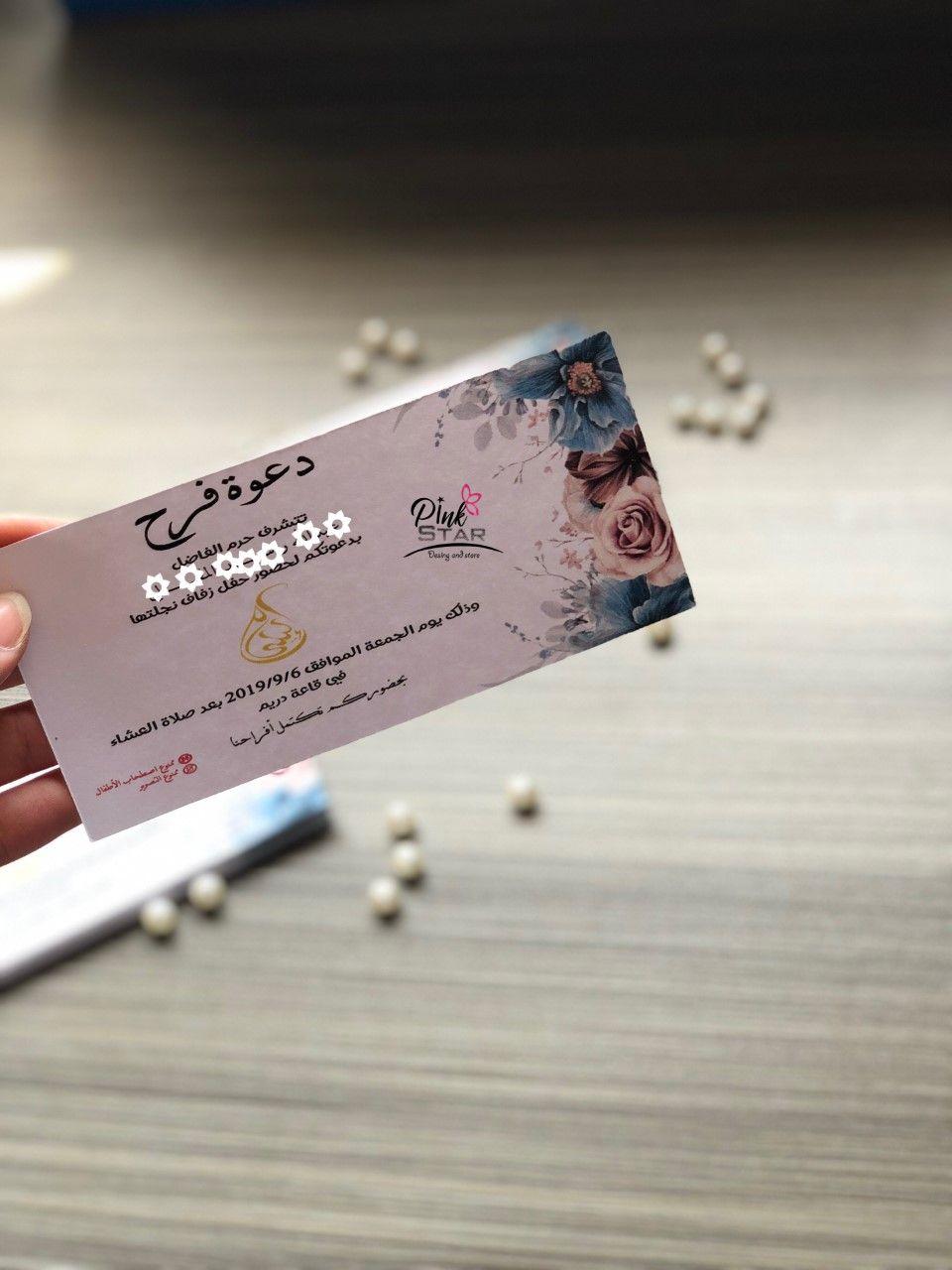 تصميمي بطاقة دعوة Pink Stars Pink Instagram Photo