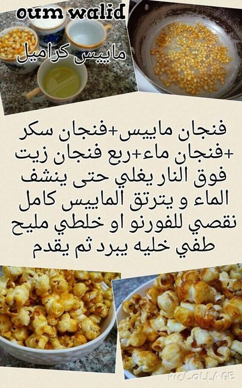 Recettes Sucrees De Oum Walid Arabic Food In 2018 Pinterest