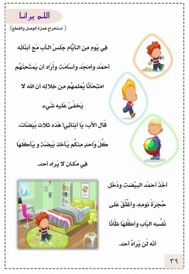 Pin By D K On تعليم Learning Arabic Arabic Language Learn Arabic Alphabet