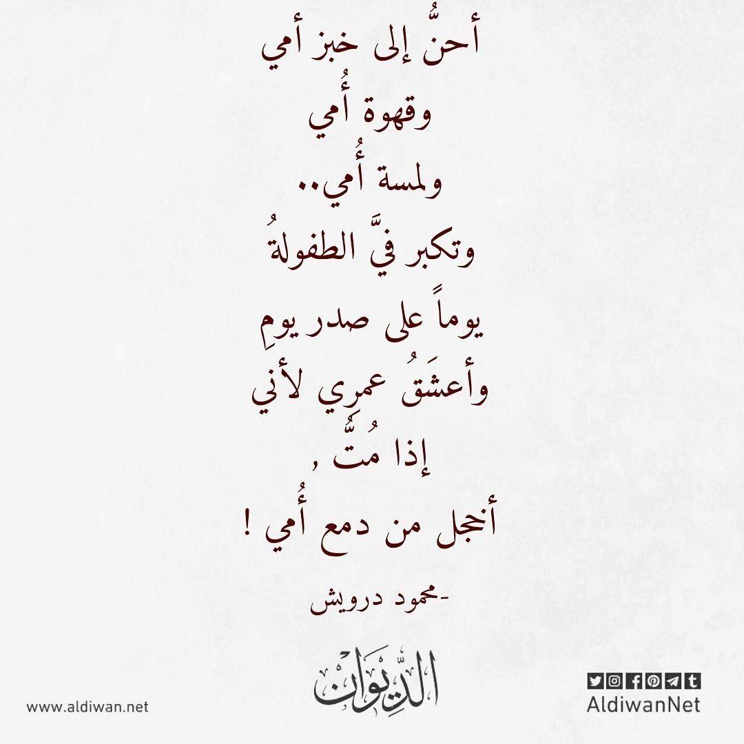 الديوان موسوعة الشعر العربي محمود درويش Calligraphy Arabic Calligraphy