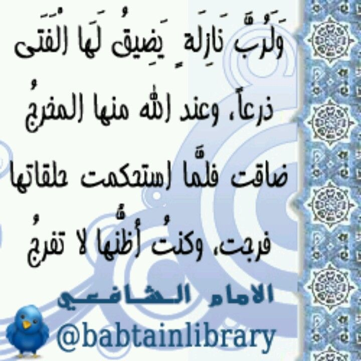 من روائع الامام الشافعي Poems Arabi Calligraphy
