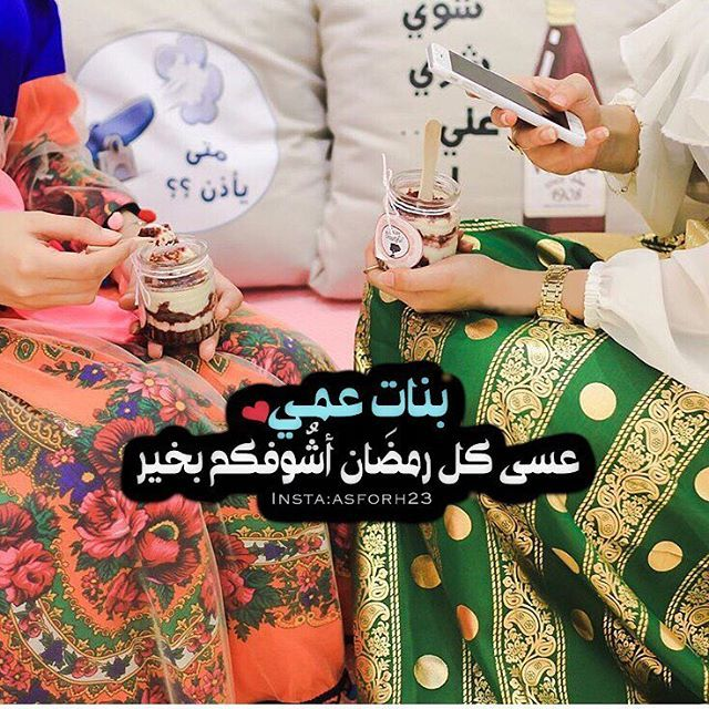 Asforh23 تصميمي Jadagram Beautiful Arabic Words Ramadan Decorations Ramadan Kareem