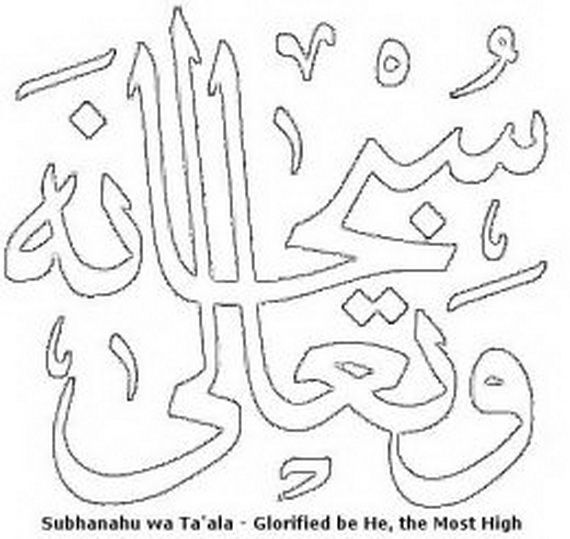 islamic colouring pages - Google Search | Filografi | Pinterest