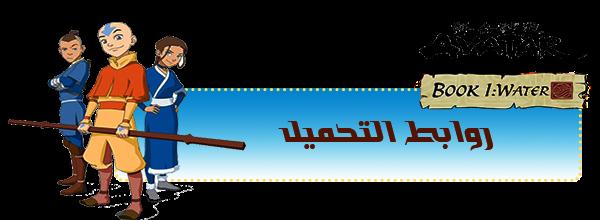 حصريا جميع حلقات افاتار اسطورة انج موسم الاول مدبلج عربي Otaku Land Dragon Ball Super Art Books Avatar