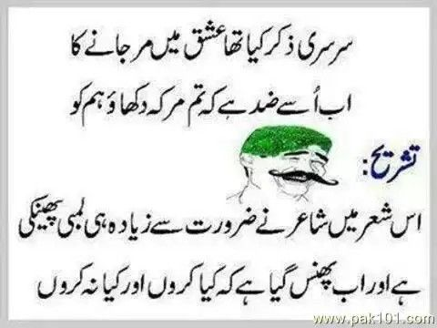 Pin By Waheed On Want To Laugh Urdu Funny Poetry Teacher Appreciation Quotes Poetry Photos