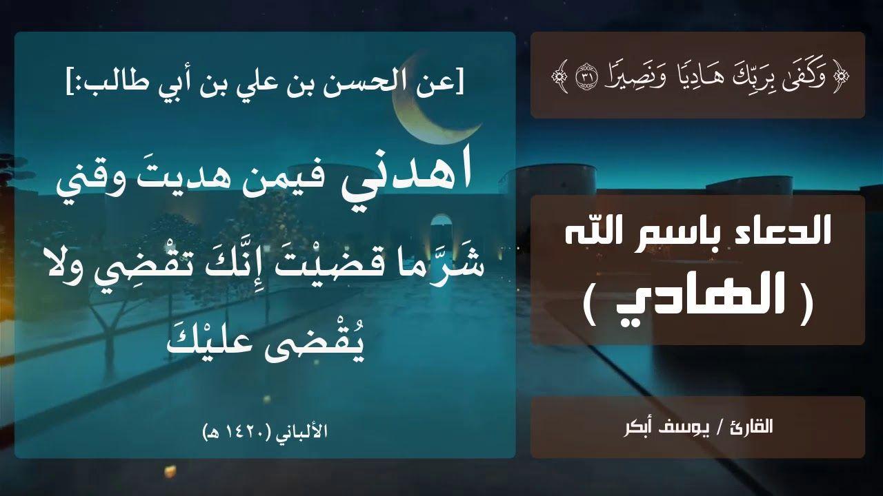 ١٨ رمضان ١٤٤١ الدعاء باسم الله الهادي Lockscreen