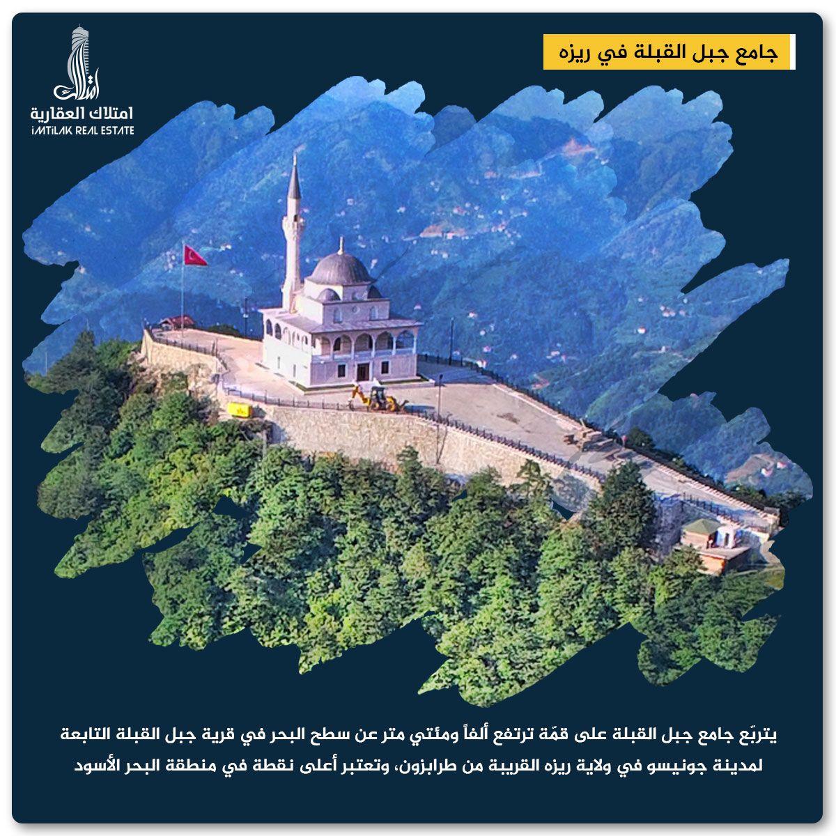 مسجد جبل القبلة في تركيا تحفة تعانق السماء Movie Posters Poster Movies