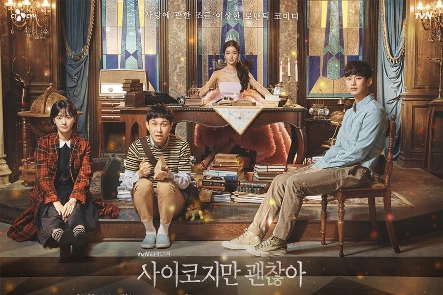 "Watch: Kim Soo Hyun, Seo Ye Ji, And Cast Of ""It's Okay To Not Be Okay"" Are Straight Out Of A Fairy Tale In New Poster And Trailer"