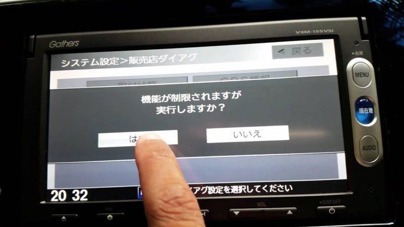 Honda gather vxm 155 vsi unlock code and english language
