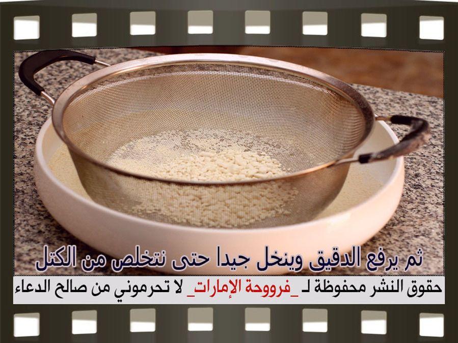 موسوعة الطبخ حلى رنجينه التمر بالصور Arabic Food Food Tableware