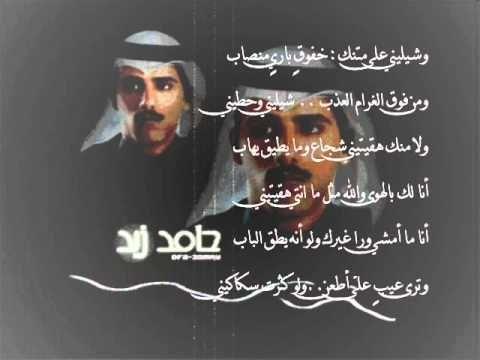 حامد زيد غرام احباب English Quotes Arabic English Quotes Arabic Quotes