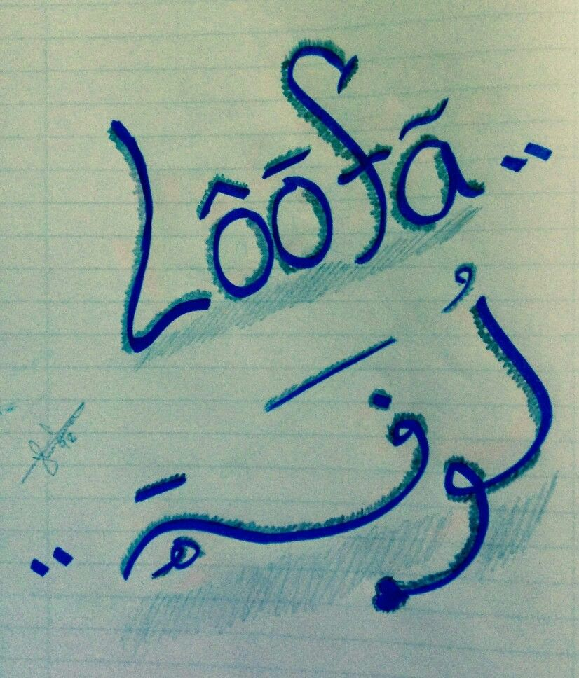Pin By Princess Lofa On إيلاف Arabic Calligraphy Hijab Fashion