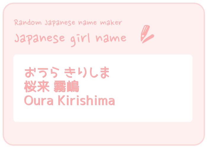 zufaellige-japanische-maedchennamen