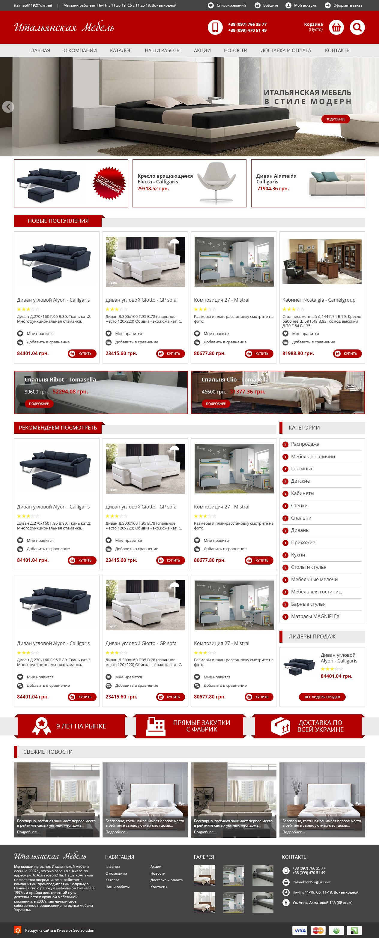 italian furniture websites. Italian Furniture Home Page Visualisation On Cms Presta Shop. Http://italmebli. Websites S