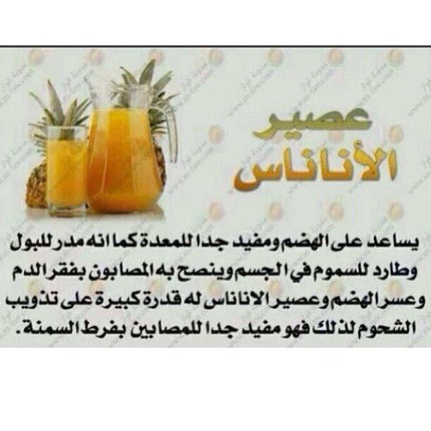 معلومات Fruit Benefits Health Remedies Health