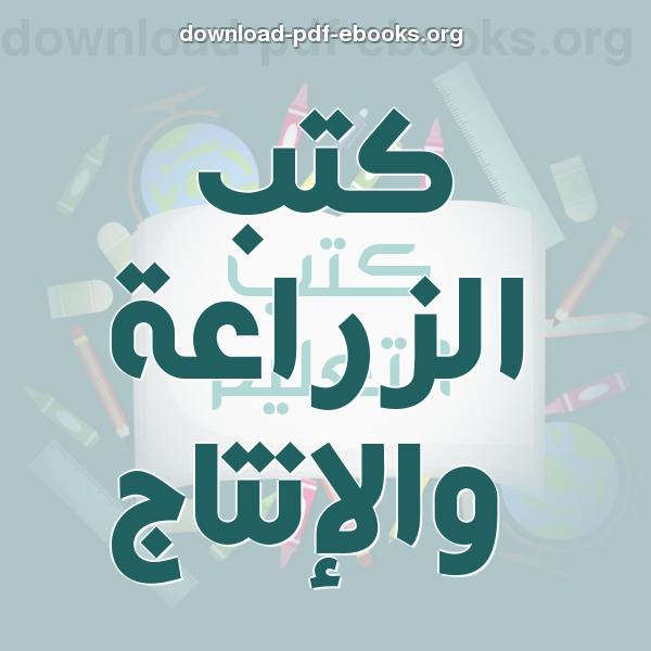 حصريا تحميل كتاب زيت الزيتون مجانا Pdf اونلاين 2018 N يتضمن معلومات حول اصناف الزيت السورية وبعض الاختبارات الكيميائية للحكم جودة Books Free Books Learning