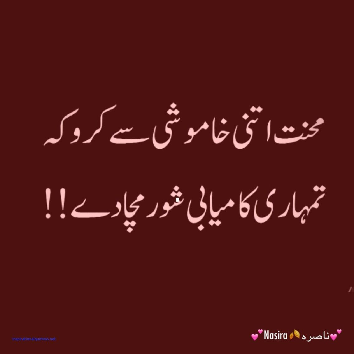 Motivational Quotes for Students Success In Urdu