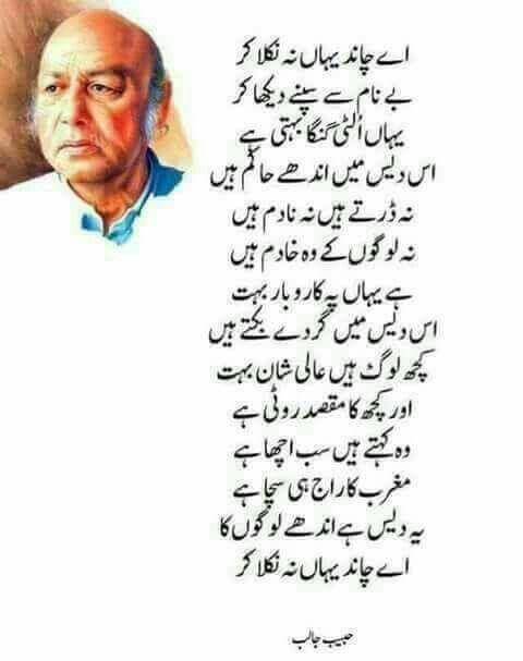 Ay qoam jaago ke dushman muthid ha😐😐 | Love poetry urdu ...