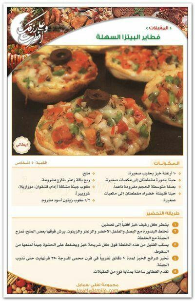 فطاير البيتزا السهلة Cooking Recipes Cooking Recipes Desserts