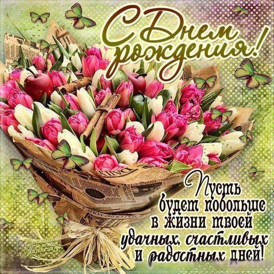 Geburtstag wunsche russisch