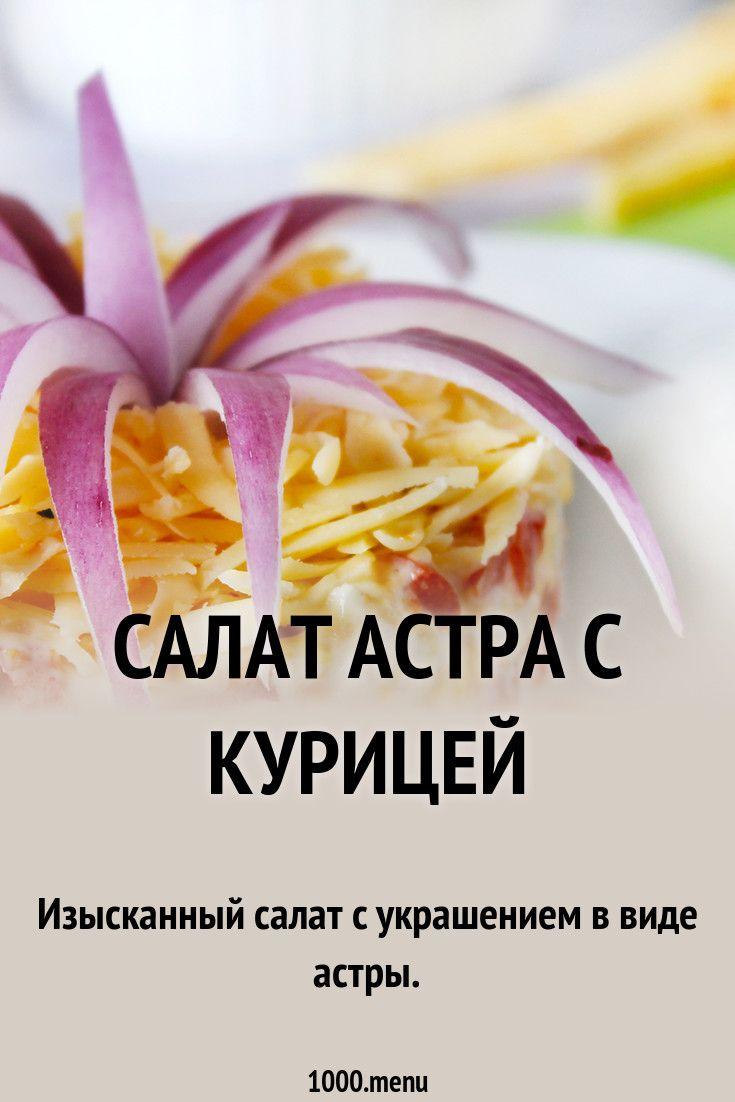 Салат Астра с курицей | Рецепт | Еда, Салаты, Кулинария