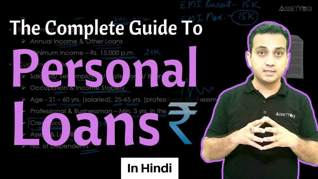 How To Apply For Personal Loan What Are The Interest Rates Eligibility Documents Required How To Do Personal Loa Personal Loans Personal Loans Online Loan