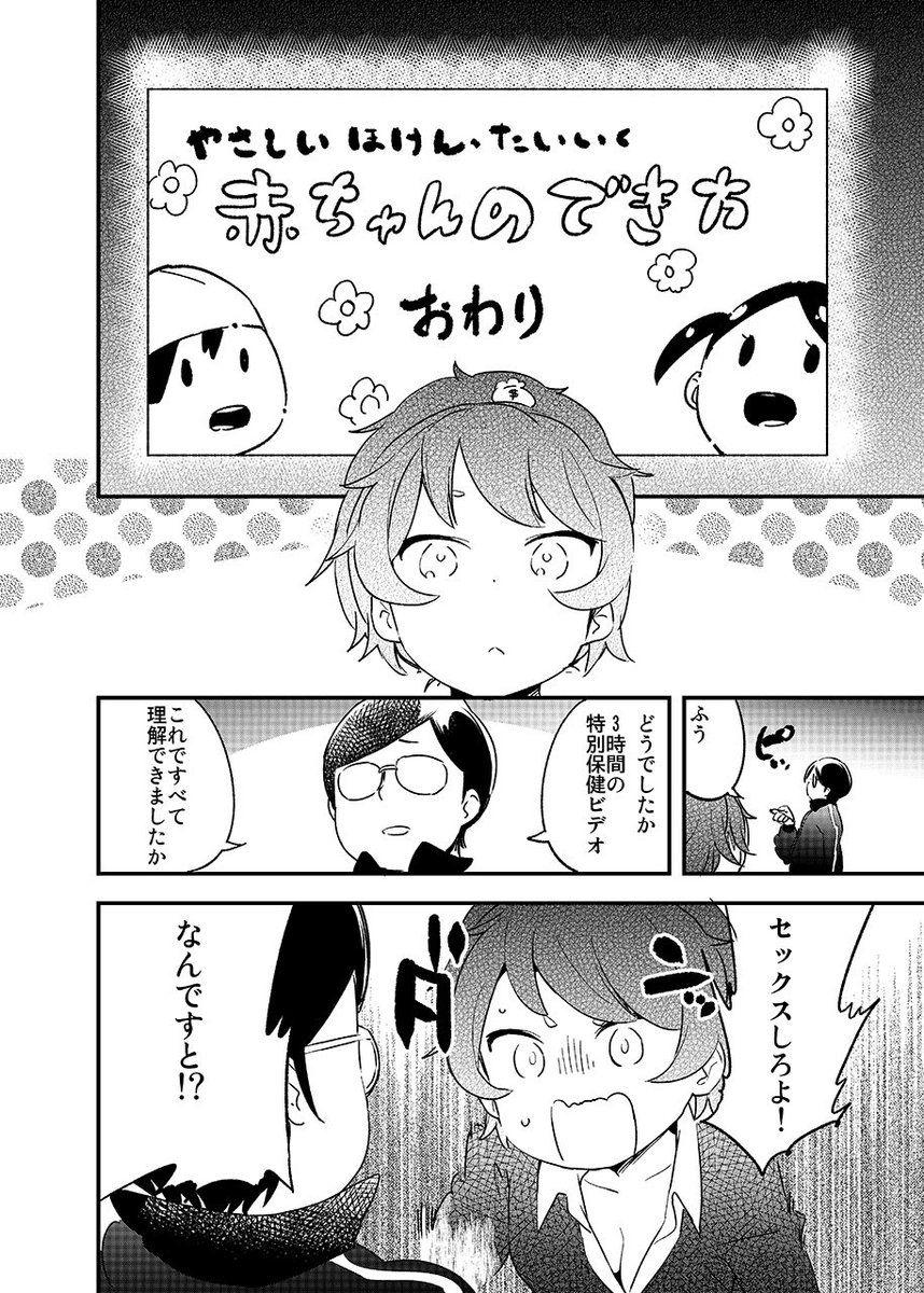 水あさと mizuasato さんの漫画 82作目 ツイコミ 仮 漫画 マンガ 目
