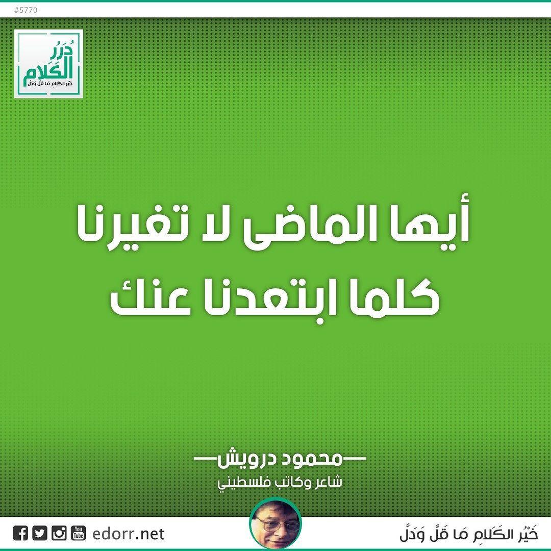 أيها الماضى لا تغيرنا كلما ابتعدنا عنك محمود درويش شاعر وكاتب فلسطيني درر الكلام درر Incoming Call Screenshot Instagram Posts Incoming Call