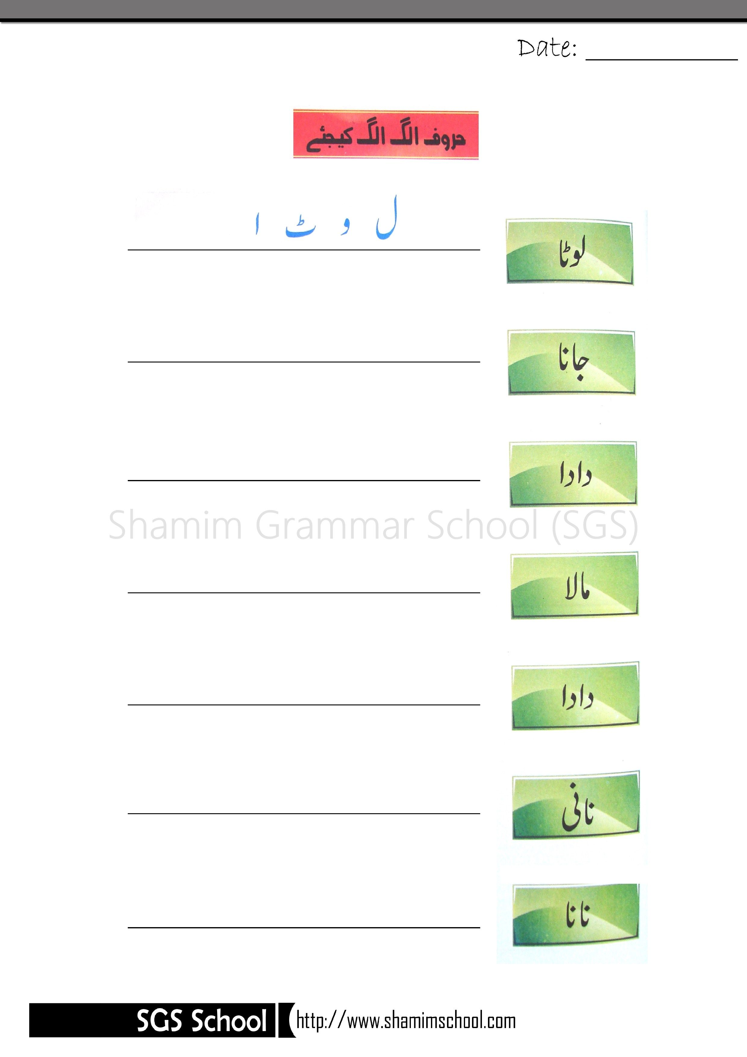 Pin By Sumara Ijaz On Work Sheet For One Class