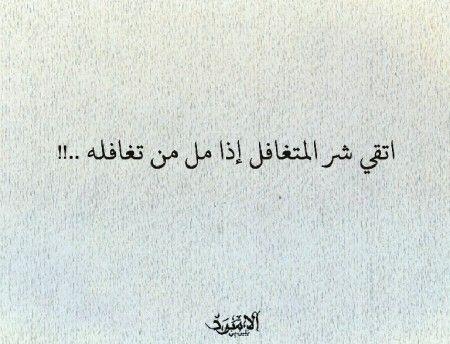 صور عن الفراق والوداع صور حزينة مكتوب عليها كلام فراق ميكساتك Postive Quotes Arabic Quotes Mixed Feelings Quotes