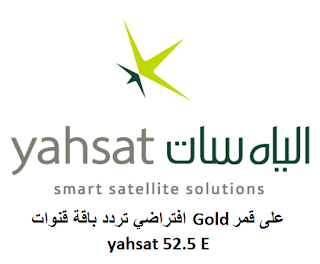قنوات جديدة Gold Movies و قناة Gold Aflam و قناه Gold Action على القمر Yahsat 52 5 E ظهور قنوات جديدة على القمر ياه سات تابعة لباقة Gold وه Solutions Satellites