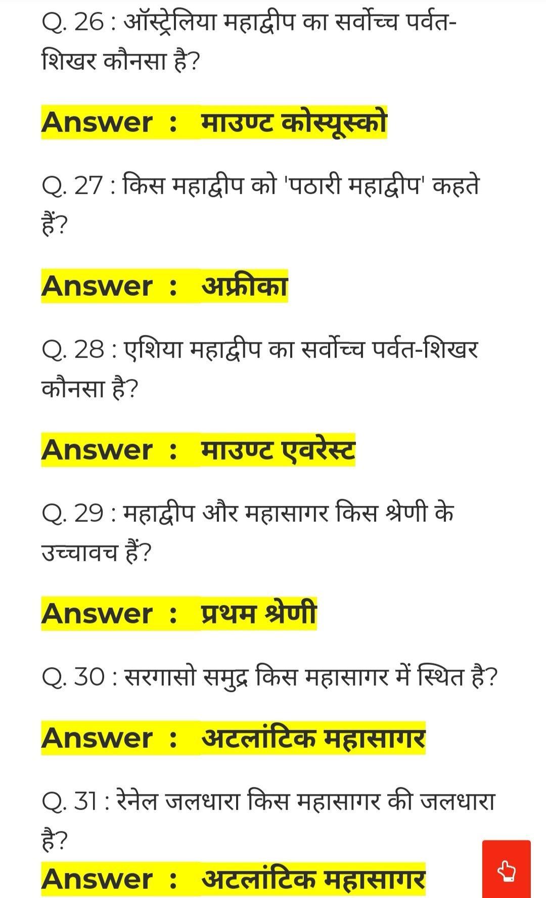 स म न य ज ञ न Gk Questions General Knowledge Quiz