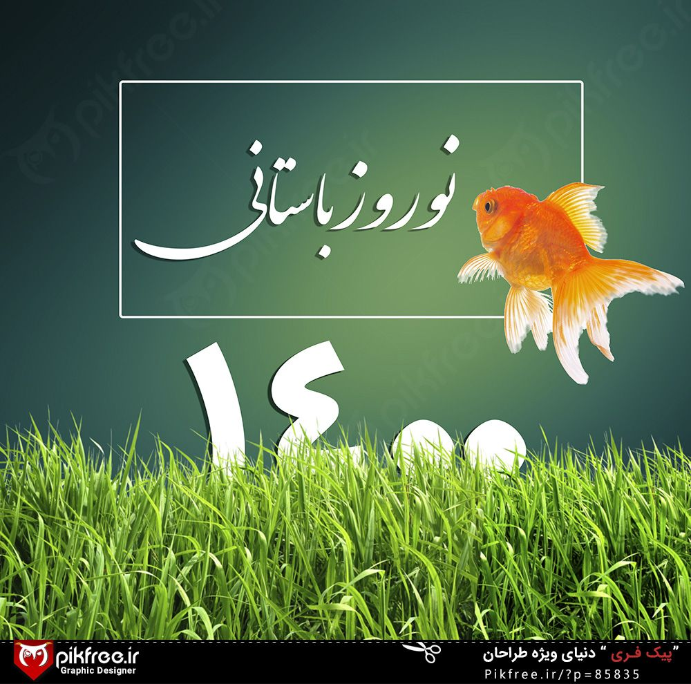 فایل لایه باز بنر فارسی نوروز 1400 In 2021 Flower Background Wallpaper Nowruz Card Norooz Card