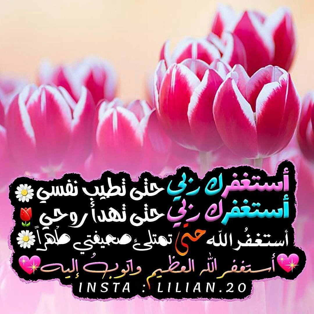 46 تويتر ذكر الله زادي