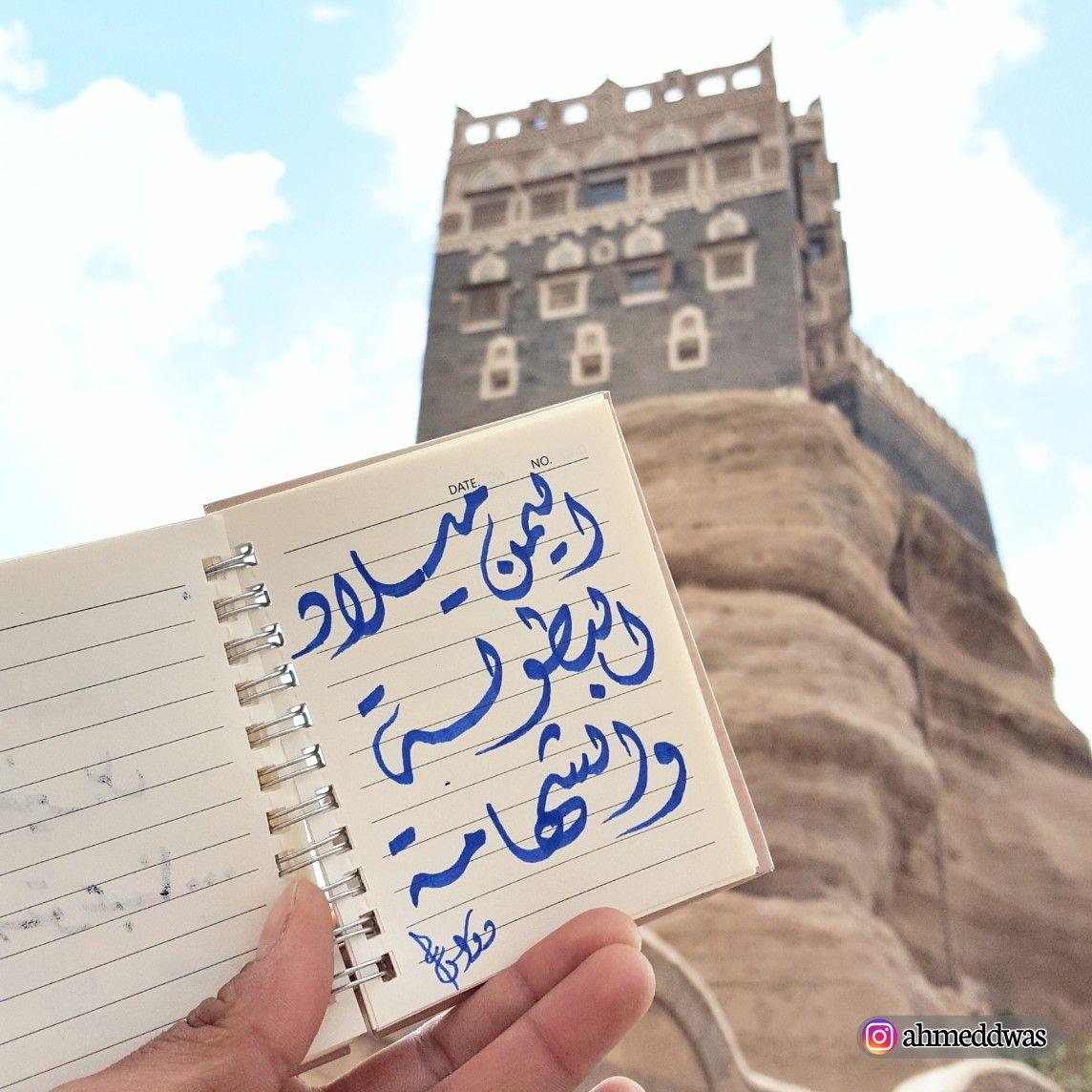 اليمن ميلاد البطولة والشهامة Instagram Instagram Photo Photo And Video