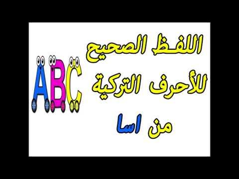 لفظ الاحرف التركية ولكل حرف ثلاث كلمات مستعملة يوميا Youtube Learn Turkish Arabic Calligraphy Abc