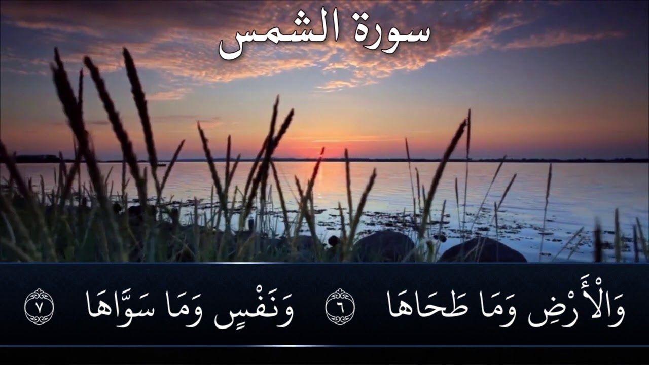 تلاوة القرآن الكريم Qari Jafari سورة الشمس Poster Movie Posters Lockscreen Screenshot