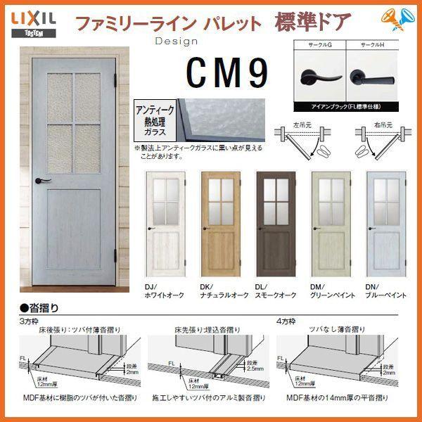 室内ドア ファミリーラインパレット 標準ドア Fth Cm9 Lixil Tostem 片