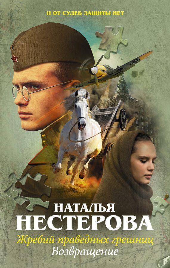 Наталья нестерова скачать книги бесплатно, книги автора наталья.
