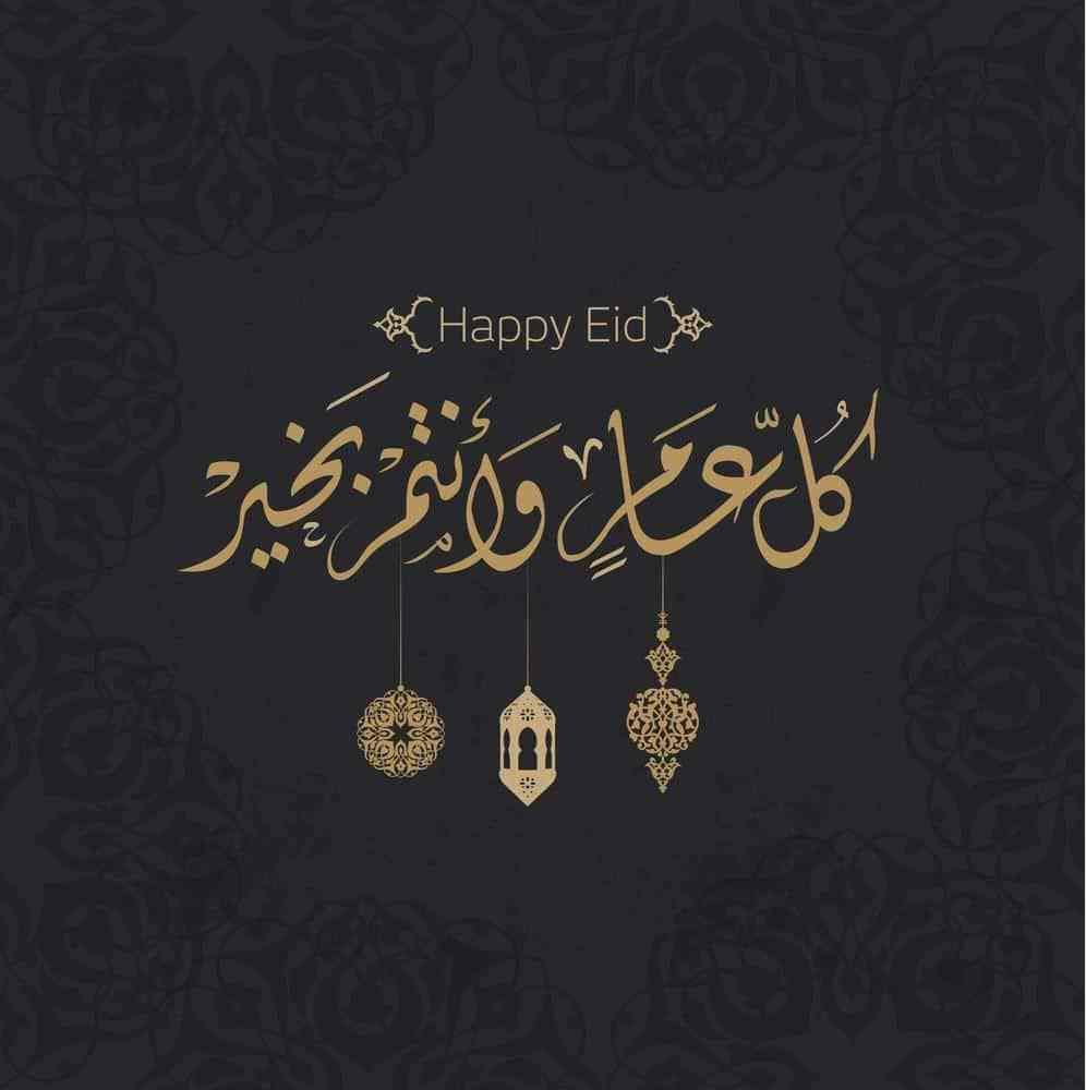 صور عيد الاضحى 2018 بطاقات تهنئة عيد اضحي مبارك 1439 Eid Greetings Eid Mubarak Greeting Cards Eid Stickers