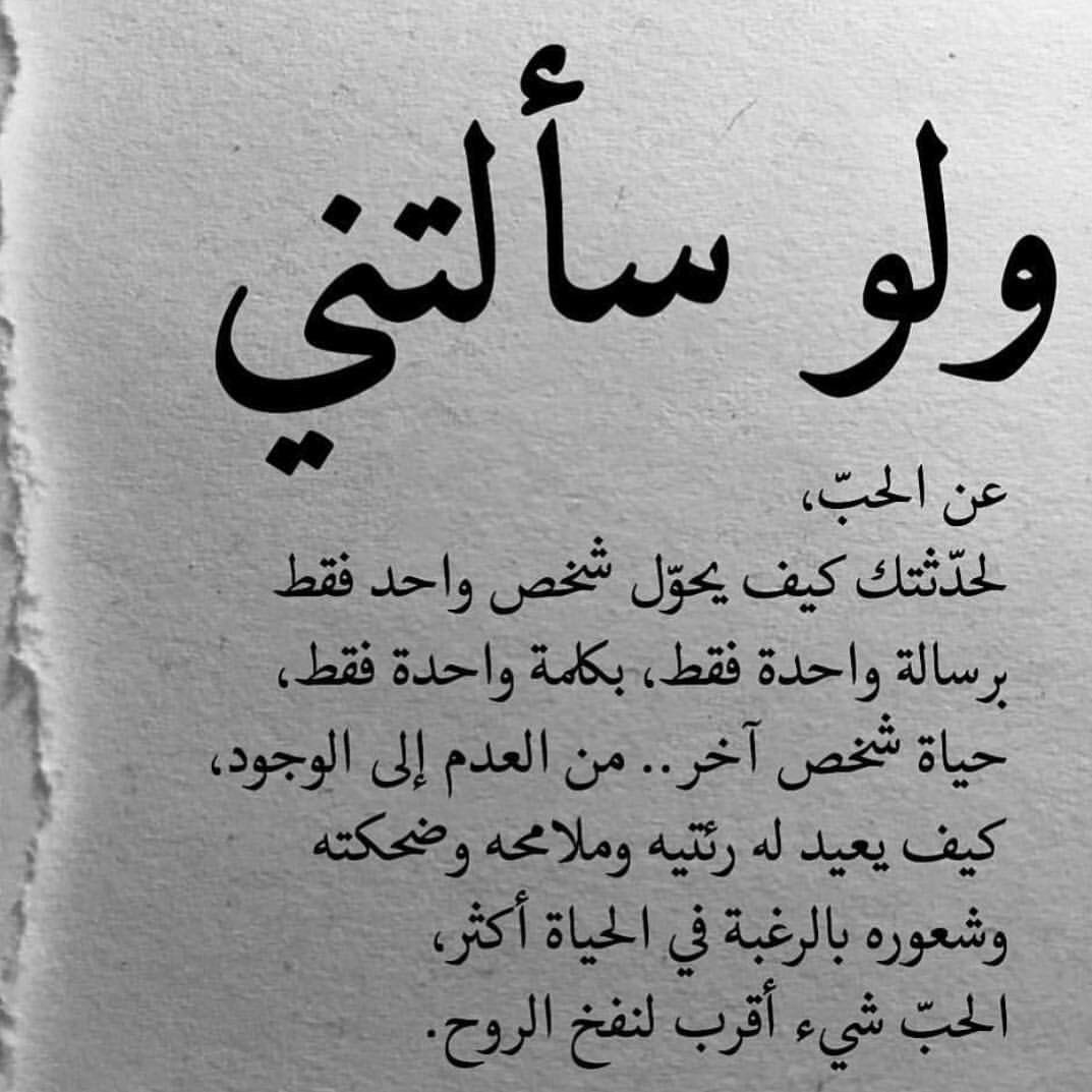 Pin By ملكة الليل On Love Book Quotes Romantic Words Love Quotes For Girlfriend