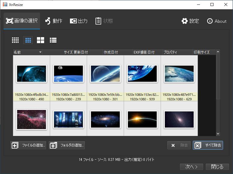 画像フォーマット変換にも対応した高速リサイズソフトxnresize 変換 対応