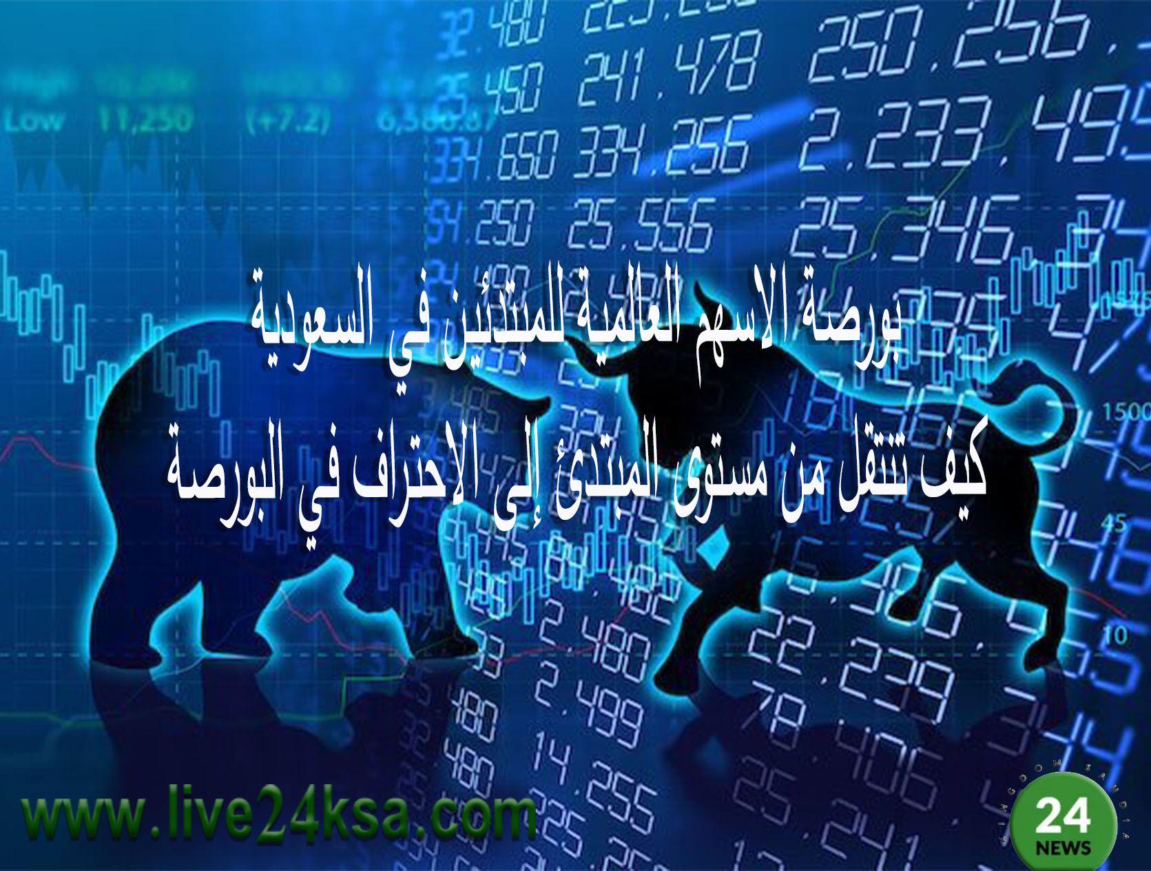 بورصة الاسهم العالمية للمبتدئين في السعودية كيف تنتقل من مستوى المبتدئ إلى الاحتراف في البورصة Trading